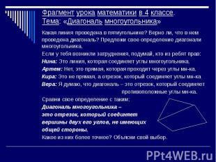 Фрагмент урока математики в 4 классе. Тема: «Диагональ многоугольника» Какая лин