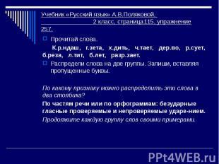 Учебник «Русский язык» А.В.Поляковой, 2 класс, страница115, упражнение 257. Проч