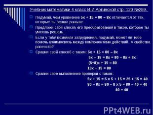 Учебник математики 4 класс И.И.Аргинской стр. 120 №289. Подумай, чем уравнение 5