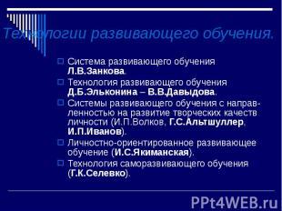 Система развивающего обучения Л.В.Занкова. Система развивающего обучения Л.В.Зан