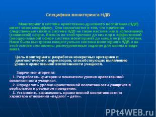 Специфика мониторинга НДВ Мониторинг в системе нравственно-духовного воспитания
