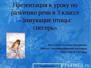 Презентация к уроку по развитию речи в 3 классе «Зимующие птицы: снегирь» Ильгуз