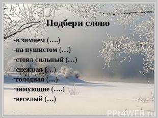 Подбери слово -в зимнем (….) -на пушистом (…) стоял сильный (…) снежная (…) голо