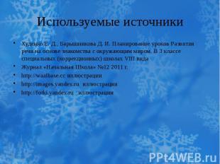 Используемые источники Худенко Е. Д., Барышникова Д. И. Планирование уроков Разв