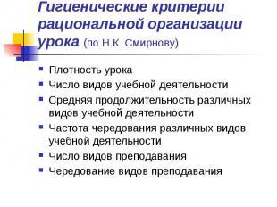Гигиенические критерии рациональной организации урока (по Н.К. Смирнову) Плотнос