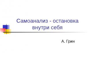 Самоанализ - остановка внутри себя А. Грин