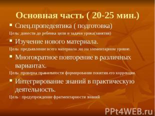 Основная часть ( 20-25 мин.) Спец.пропедевтика ( подготовка) Цель: донести до ре