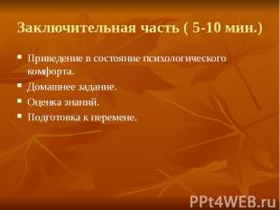 Заключительная часть ( 5-10 мин.) Приведение в состояние психологического комфор