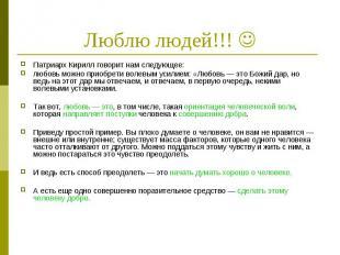 Люблю людей!!! Патриарх Кирилл говорит нам следующее: любовь можно приобрети вол