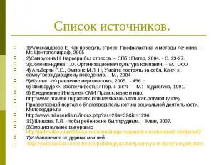 Список источников. 1)Александрова Е. Как победить стресс. Профилактика и методы