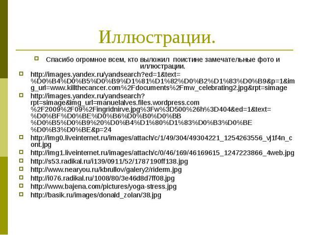 Иллюстрации. Спасибо огромное всем, кто выложил поистине замечательные фото и иллюстрации. http://images.yandex.ru/yandsearch?ed=1&text=%D0%B4%D0%B5%D0%B9%D1%81%D1%82%D0%B2%D1%83%D0%B9&p=1&img_url=www.killthecancer.com%2Fdocuments%2Fmw_c…