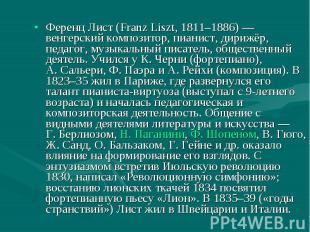 Ференц Лист (Franz Liszt, 1811–1886) — венгерский композитор, пианист, дирижёр,