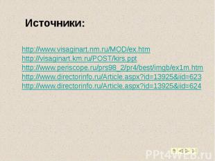 Источники: http://www.visaginart.nm.ru/MOD/ex.htm http://visaginart.km.ru/POST/k