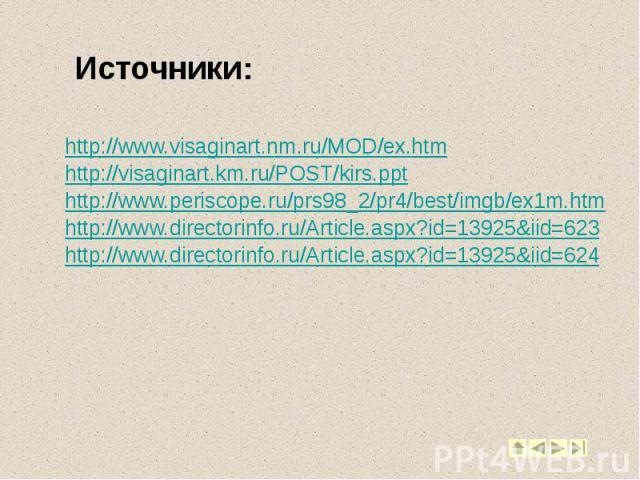 Источники: http://www.visaginart.nm.ru/MOD/ex.htm http://visaginart.km.ru/POST/kirs.ppt http://www.periscope.ru/prs98_2/pr4/best/imgb/ex1m.htm http://www.directorinfo.ru/Article.aspx?id=13925&iid=623 http://www.directorinfo.ru/Article.aspx?id=13…