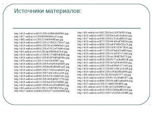 http://s019.radikal.ru/i610/1205/cb/f6b3d4469bfe.jpg http://s019.radikal.ru/i610