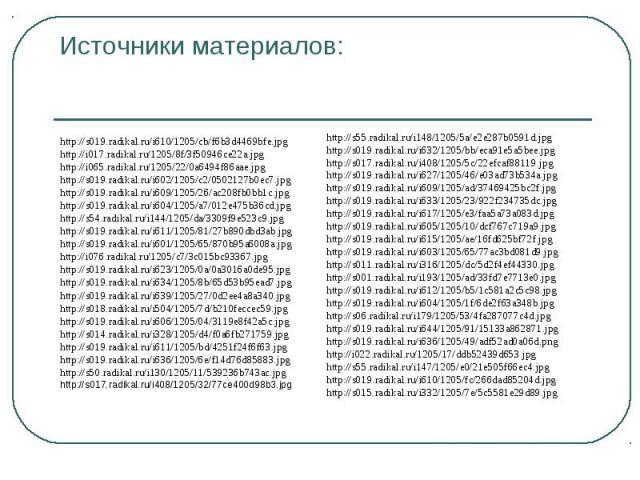 http://s019.radikal.ru/i610/1205/cb/f6b3d4469bfe.jpg http://s019.radikal.ru/i610/1205/cb/f6b3d4469bfe.jpg http://i017.radikal.ru/1205/8f/3f50946ce22a.jpg http://i065.radikal.ru/1205/22/0a6494f86aae.jpg http://s019.radikal.ru/i602/1205/c2/0502127b0ec…