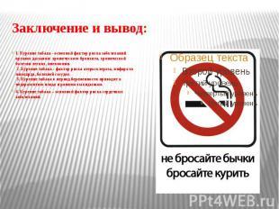 Заключение и вывод: 1. Курение табака - основной фактор риска заболеваний органо