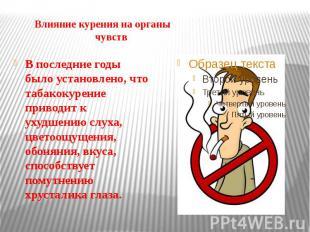 Влияние курения на органы чувств В последние годы было установлено, что табакоку