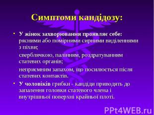 Симптоми кандідозу: У жінок захворювання проявляє себе: рясними або помірними си