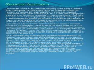 Для обеспечения безопасности при использовании печей в быту в России действуют с