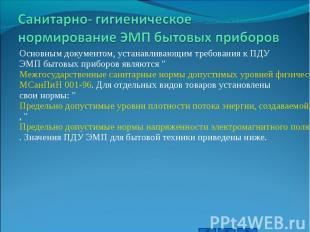 Основным документом, устанавливающим требования к ПДУ ЭМП бытовых приборов являю