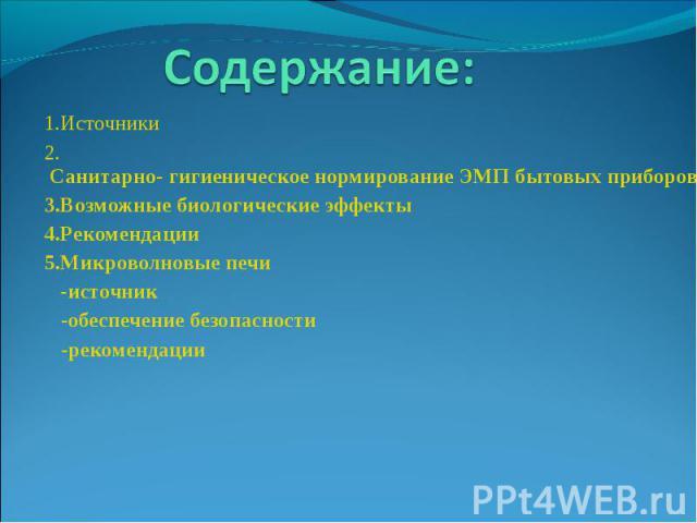1.Источники 1.Источники 2. Санитарно- гигиеническое нормирование ЭМП бытовых приборов 3.Возможные биологические эффекты 4.Рекомендации 5.Микроволновые печи -источник -обеспечение безопасности -рекомендации