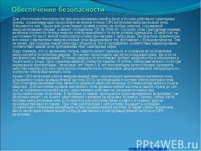 """Для обеспечения безопасности при использовании печей в быту в России действуют санитарные нормы, ограничивающие предельную величину утечки СВЧ-излучения микроволновой печи. Называются они """"Предельно допустимые уровни плотности потока энергии, с…"""