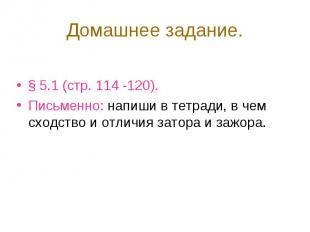 § 5.1 (стр. 114 -120). § 5.1 (стр. 114 -120). Письменно: напиши в тетради, в чем