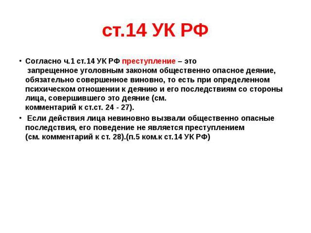 Длящееся преступление по ст 159