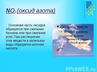 NO2 (оксид азота) Основная часть оксидов образуется при сжигании бензина или при