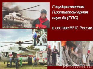 Государственная Государственная Противопожарная служба (ГПС) в составе МЧС Росси