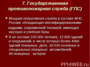 Мощная оперативная служба в составе МЧС России, обладающая квалифицированными Мо