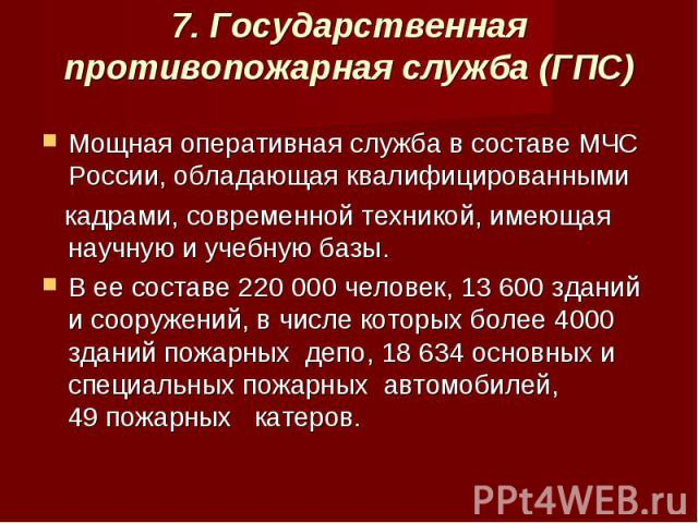 Мощная оперативная служба в составе МЧС России, обладающая квалифицированными Мощная оперативная служба в составе МЧС России, обладающая квалифицированными кадрами, современной техникой, имеющая научную и учебную базы. В ее составе 220 000 человек,&…