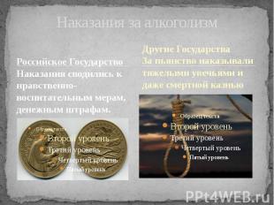 Наказания за алкоголизм Российское Государство Наказания сводились к нравственно