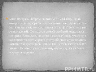 Была введена Петром Великим в 1714 году, цель которого была борьба против пьянст