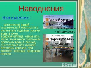 Наводнения Н а в о д н е н и е – затопление водой значительной местности в резул