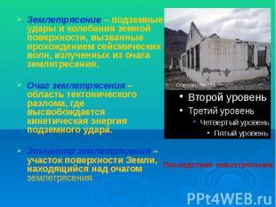 Последствие землетрясения Землетрясение – подземные удары и колебания земной пов