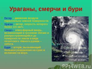 Ураганы, смерчи и бури Ветер – движение воздуха параллельно земной поверхности.