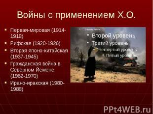 Войны с применением Х.О. Первая-мировая (1914-1918) Рифская (1920-1926) Вторая я