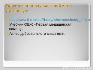 http://www.it-med.ru/library/k/krovotecheniy_1.htm http://www.it-med.ru/library/