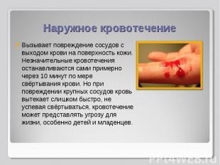 Вызывает повреждение сосудов с выходом крови на поверхность кожи. Незначительные