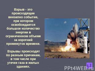 Взрыв - это происходящее внезапно событие, при котором освобождается большое кол