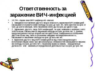 Ответственность за заражение ВИЧ-инфекцией УК РФ «Заражение ВИЧ-инфекцией»
