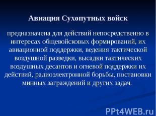 Авиация Сухопутных войск предназначена для действий непосредственно в интересах