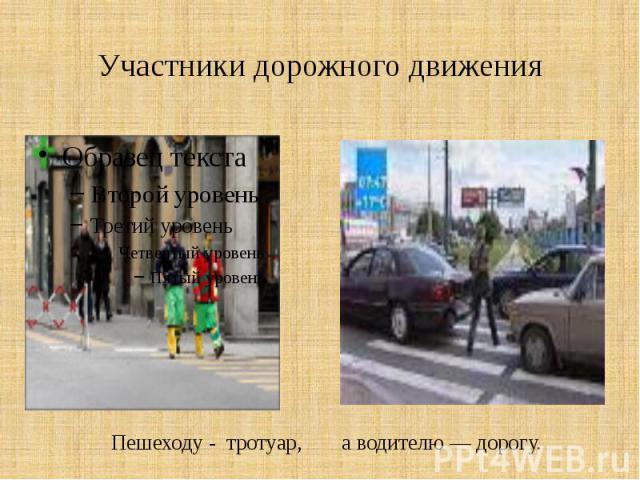 Участники дорожного движения