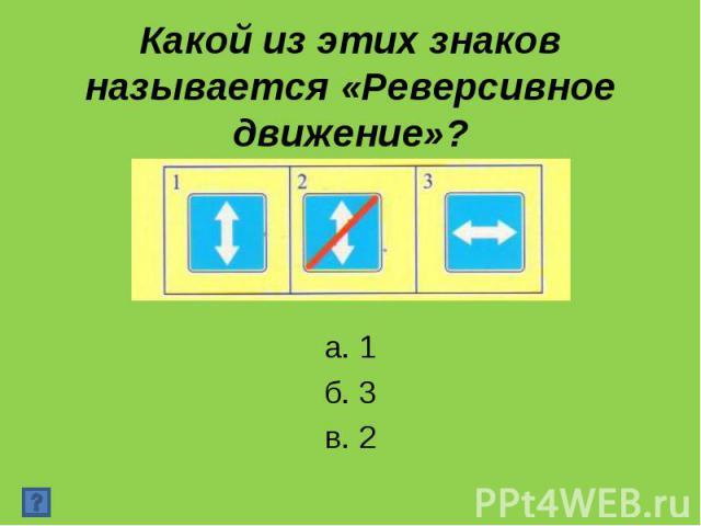 а. 1 а. 1 б. 3 в. 2