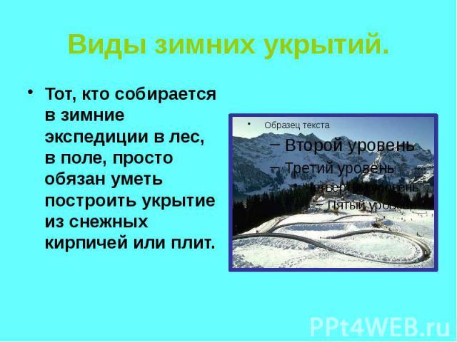 Виды зимних укрытий. Тот, кто собирается в зимние экспедиции в лес, в поле, просто обязан уметь построить укрытие из снежных кирпичей или плит.