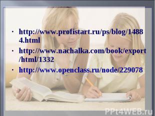 http://www.profistart.ru/ps/blog/14884.html http://www.profistart.ru/ps/blog/148