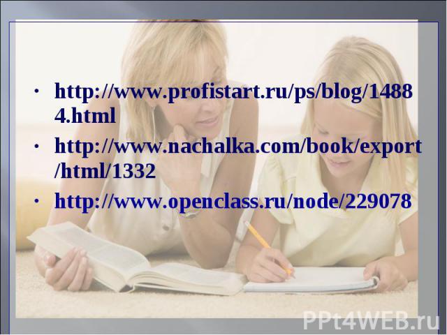 http://www.profistart.ru/ps/blog/14884.html http://www.profistart.ru/ps/blog/14884.html http://www.nachalka.com/book/export/html/1332 http://www.openclass.ru/node/229078