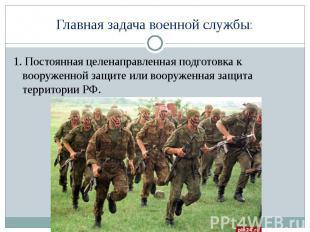 1. Постоянная целенаправленная подготовка к вооруженной защите или вооруженная з